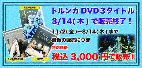 Trnka_DVD_1024.jpg