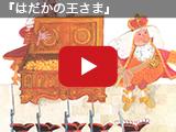 Youtube_Banner_hadaka.jpg