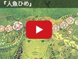 Youtube_Banner_ningyohime.jpg